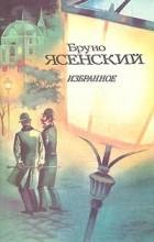 Бруно Ясенский - Заговор равнодушных