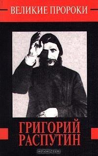 В. Телицын - Григорий Распутин