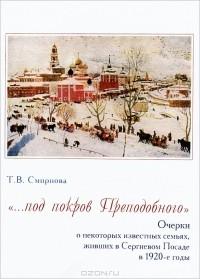Т. В. Смирнова -
