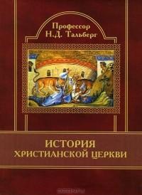 Н. Д. Тальберг - История Христианской Церкви
