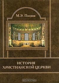 М. Э. Поснов - История Христианской Церкви