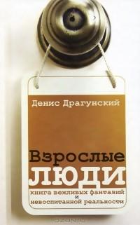 Денис Драгунский - Взрослые люди