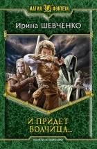 Ирина Шевченко - И придет волчица…