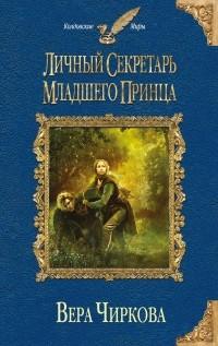 Вера Чиркова - Личный секретарь младшего принца