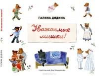 Галина Дядина - Уважаемые мишки!