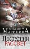 Александра Маринина — Последний рассвет