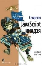 Джон Резиг, Беэр Бибо - Секреты JavaScript ниндзя