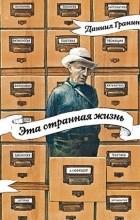 Даниил Гранин - Эта странная жизнь (сборник)