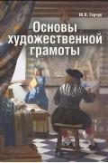 Ю. Я. Герчук - Основы художественной грамоты