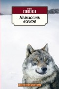 Стеф Пенни - Нежность волков