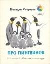 Геннадий Снегирёв — Про пингвинов