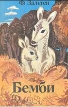 Ф. Зальтен - Бемби