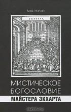 М. Ю. Реутин - Мистическое богословие Майстера Экхарта