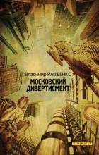 Владимир Рафеенко - Московский дивертисмент