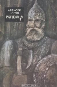Алексей Югов - Ратоборцы (сборник)