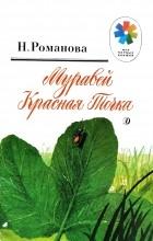 Наталья Романова - Муравей Красная Точка
