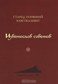 Старец Порфирий Кавсокаливит - Цветослов советов