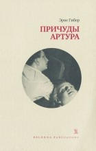 Эрве Гибер - Причуды Артура