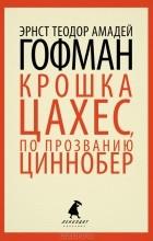 Э. Т. А. Гофман - Крошка Цахес, по прозванию Циннобер. Золотой горшок (сборник)