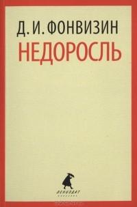 Д. И. Фонвизин - Недоросль