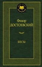 Ф. М. Достоевский - Бесы