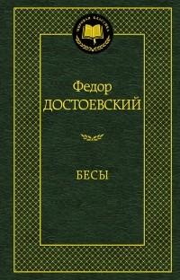 Фёдор Достоевский - Бесы