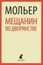 Жан-Батист Мольер - Тартюф. Мещанин во дворянстве (сборник)