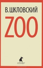 В. Шкловский - Zoo (сборник)