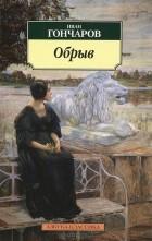 Иван Гончаров - Обрыв