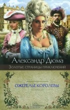 Александр Дюма - Ожерелье королевы