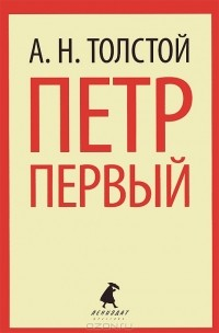 А. Н. Толстой - Петр Первый