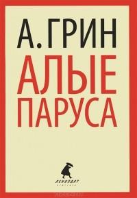 А. Грин - Алые паруса. Рассказы