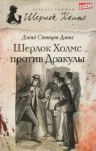 Дэвид Стюарт Дэвис - Шерлок Холмс против Дракулы (сборник)