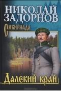 Николай Задорнов - Далекий край