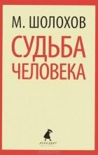 М. Шолохов - Судьба человека (сборник)