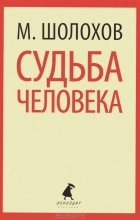 Михаил Шолохов - Судьба человека (сборник)