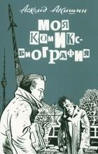 Аскольд Акишин - Моя комикс-биография