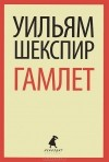 Уильям Шекспир — Гамлет