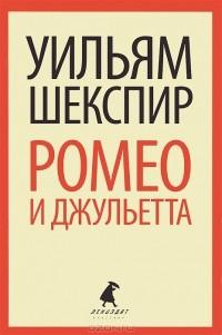 Уильям Шекспир - Ромео и Джульетта