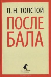 Рецензия на книгу после бала 7618
