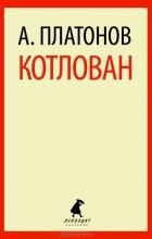 А. Платонов - Котлован
