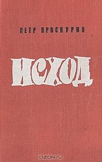 Петр Проскурин - Исход