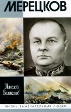 Николай Великанов - Мерецков