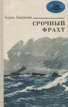 Борис Лавренёв - Срочный фрахт