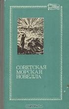 - Советская морская новелла. В двух томах. Том 2 (сборник)
