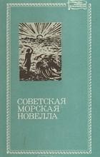 - Советская морская новелла. В двух томах. Том 1 (сборник)