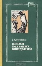 К. Паустовский - Время больших ожиданий