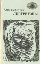 Александр Куприн - Листригоны (сборник)