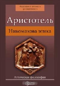Аристотель  - Никомахова этика