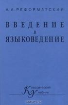 Учебник Кодухов Введение В Языкознание